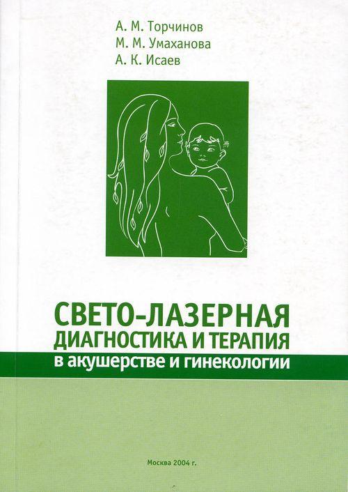 Пособие для врачей (гинекология). Свето-лазерная диагностика и терапия в акушерстве и гинекологии, издание первое.