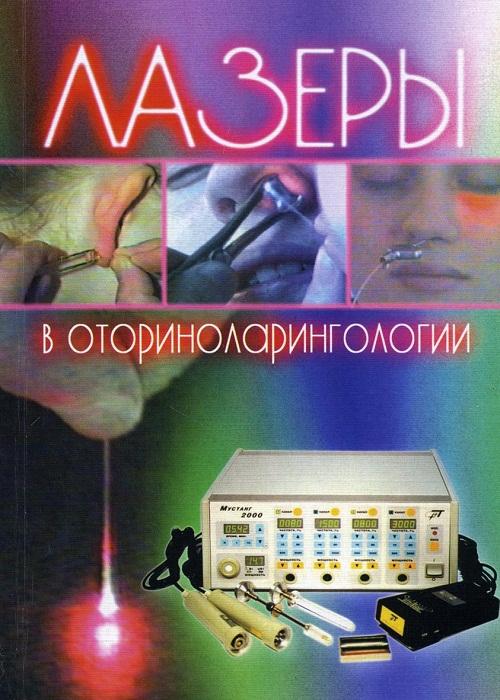 Лазерная хирургия в оториноларингологии. Современные технологии в лечении заболеваний уха, горла и носа.