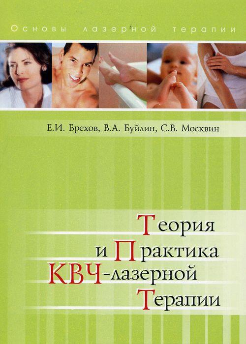 КВЧ + лазер. Теория и практика КВЧ - лазерной терапии.