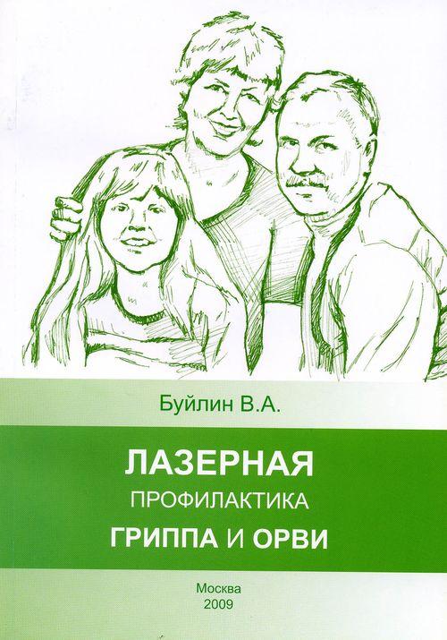 Профилактика ОРВИ. Лазерная профилактика гриппа и ОРВИ.