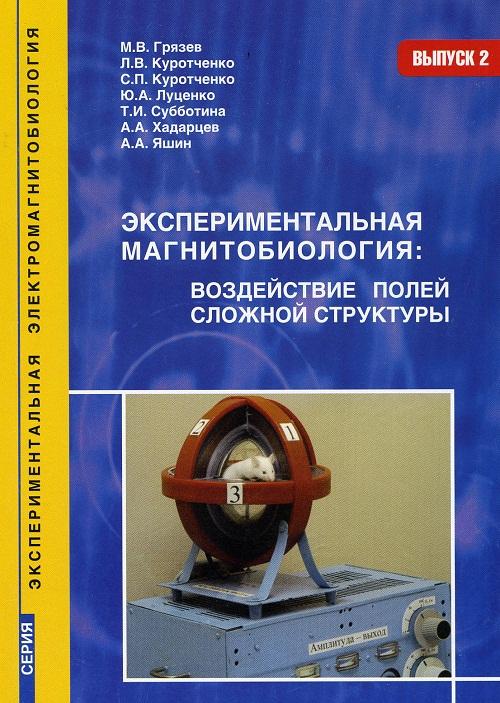 Сборник. ЭМ. Выпуск №2. Воздействие полей сложной структуры.