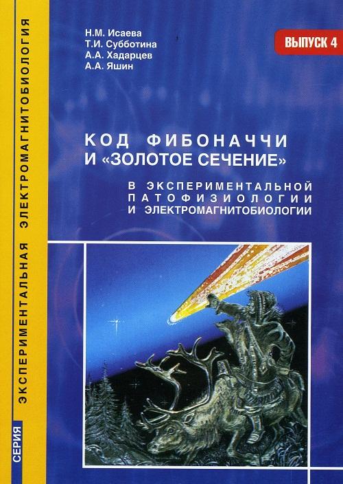 Сборник. ЭМ. Выпуск №4.Код Фибоначчи и «золотое сечение» в экспериментальной патофизиологии и электромагнитобиологии.