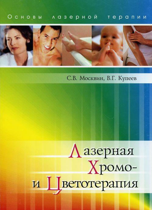Цветотерапия. Лазерная хромо- и цветотерапия.