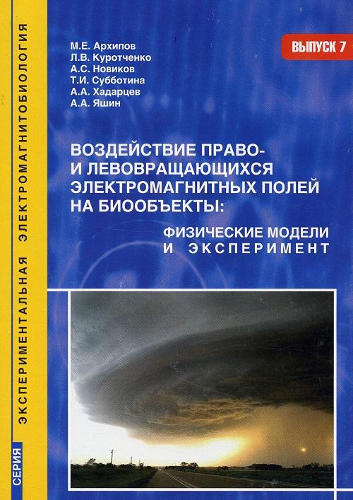 Сборник. ЭМ. Выпуск №7.Воздействие право- и левовращающихся электромагнитных полей на биообъекты.