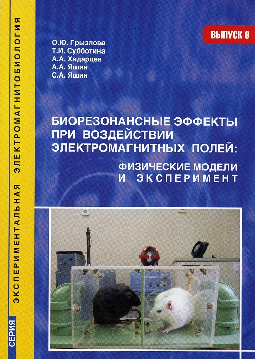 Сборник. ЭМ. Выпуск №6.Биорезонансные эффекты при воздействии электромагнитных полей: физические модели и эксперимент.