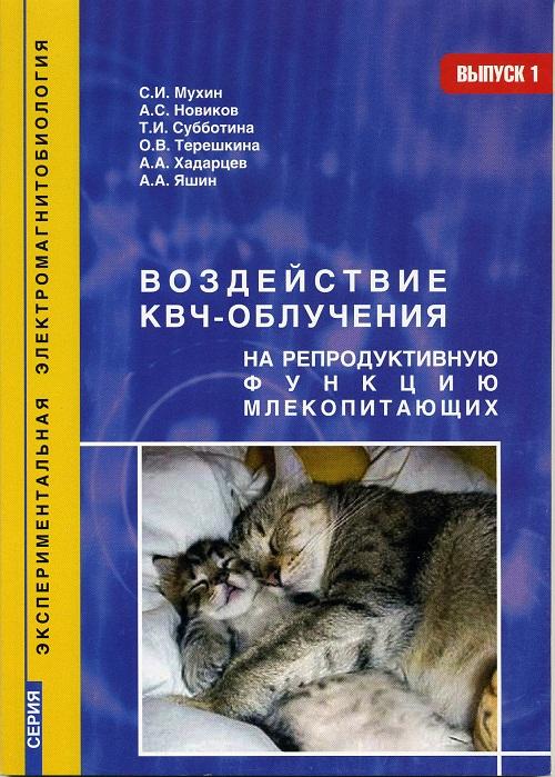 Сборник. Экспериментальная магнитобиология (ЭМ). Выпуск №1.Воздействие КВЧ-облучения на репродуктивную функцию млекопитающих.