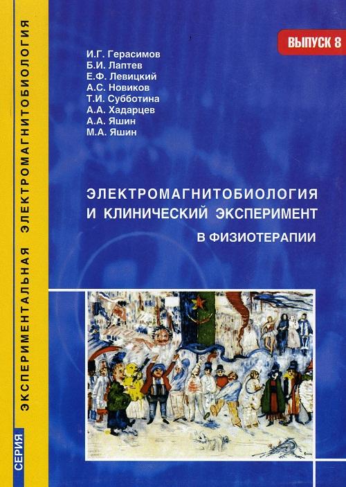 Сборник. ЭМ. Выпуск №8.Электромагнитобиология и клинический эксперимент в физиотерапии.