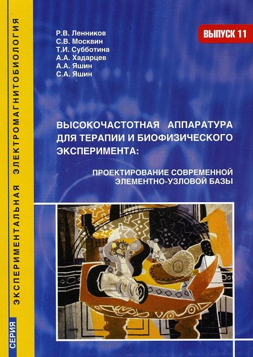 Сборник. ЭМ. Выпуск №11.Высокочастотная аппаратура для терапии и биофизического эксперимента: проектирование современной элементно-узловой базы.