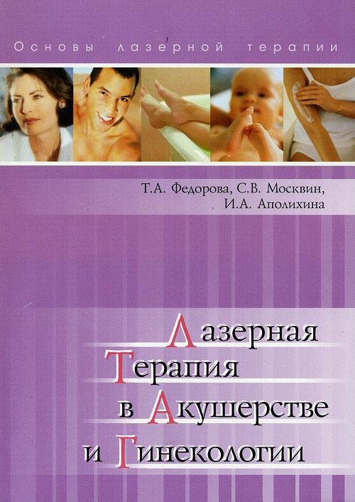Гинекология. Лазерная терапия в акушерстве и гинекологии.