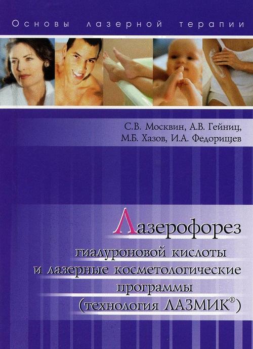 Косметология. Лазерофорез гиалуроновой кислоты и лазерные косметологические программы (технология Лазмик).