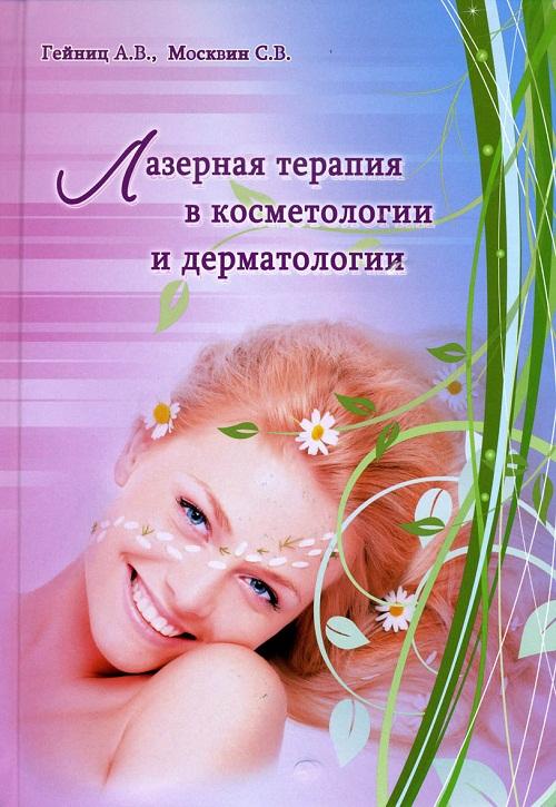 Косметология. Лазерная терапия в косметологии и дерматологии.