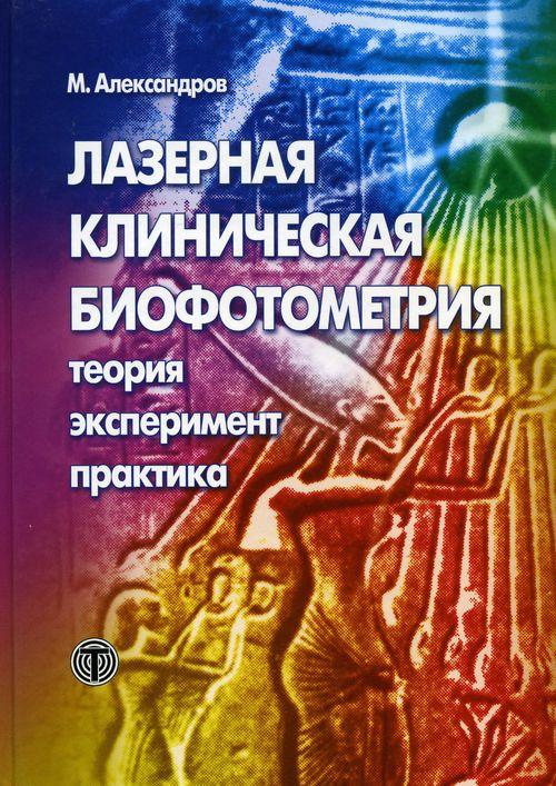 Биофотометрия. Лазерная клиническая биофотометрия (теория, эксперимент, практика).