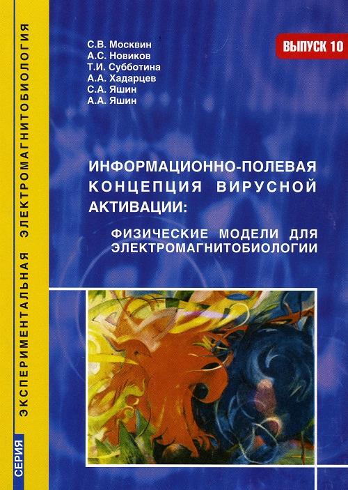 Сборник. ЭМ. Выпуск №10.Информационно-полевая концепция вирусной активации: физические модели для электромагнитобиологии.