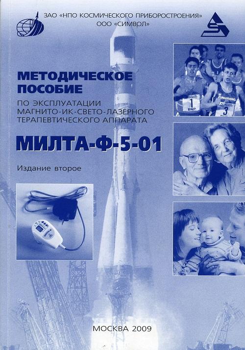 Пособие для врачей. МИЛ-терапия аппаратом «МИЛТА-Ф-5-01».
