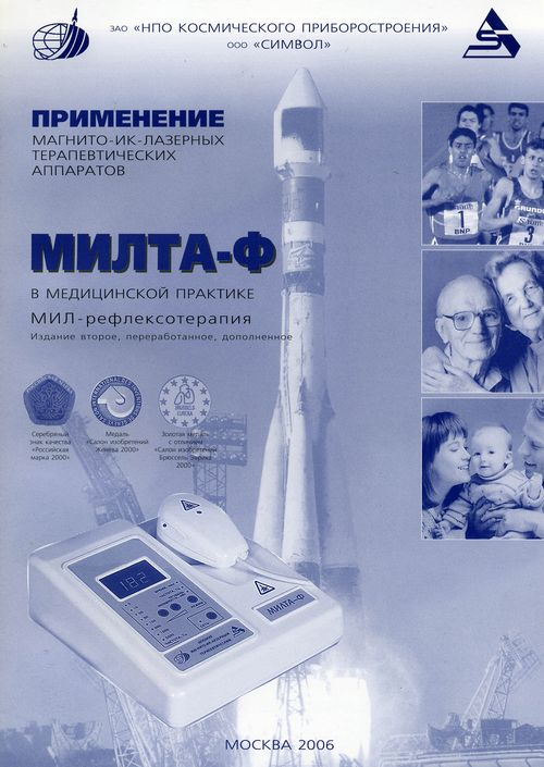 Пособие для врачей «МИЛ-рефлексотерапия». 2-е издание, переработанное, дополненное.