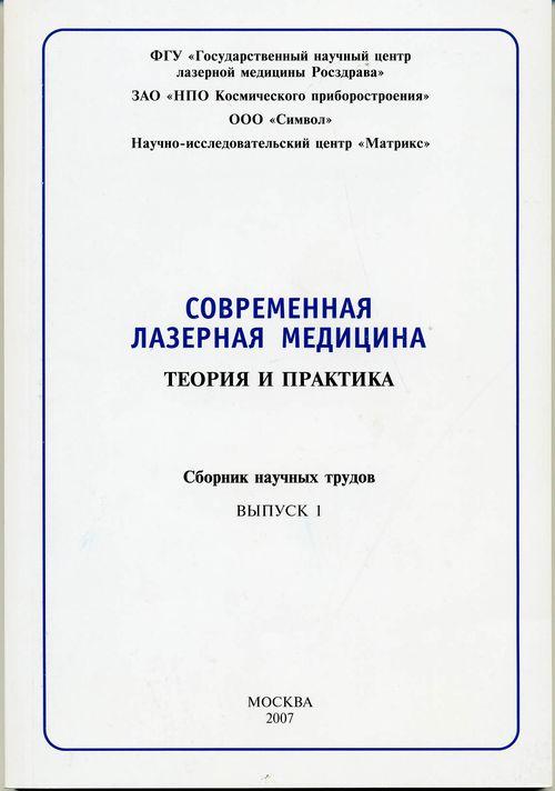 Сборник. Современная лазерная медицина. Сборник научных трудов. Выпуск 1.