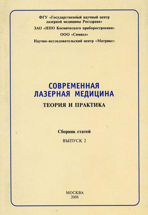 Сборник. Современная лазерная медицина. Сборник научных трудов. Выпуск 2.