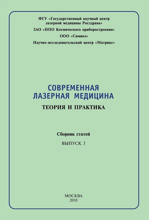 Сборник. Современная лазерная медицина. Сборник научных трудов. Выпуск 3.