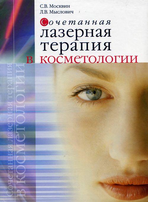 Дерматология, косметология. Сочетанная лазерная терапия в косметологии.