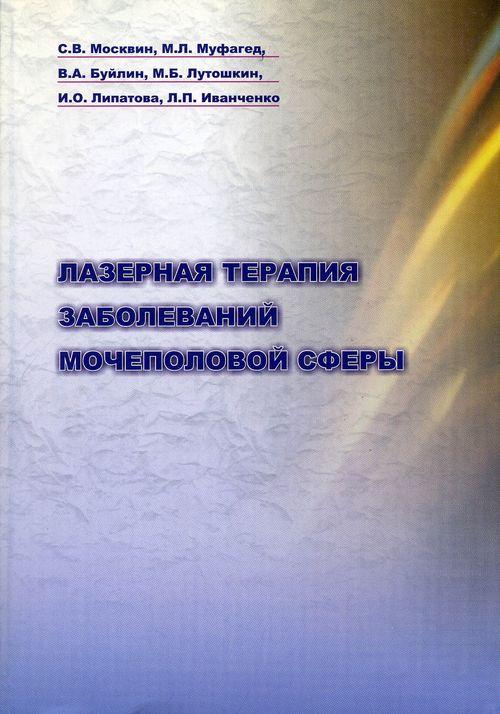Буйлин В.А., Лутошкин М.Б.