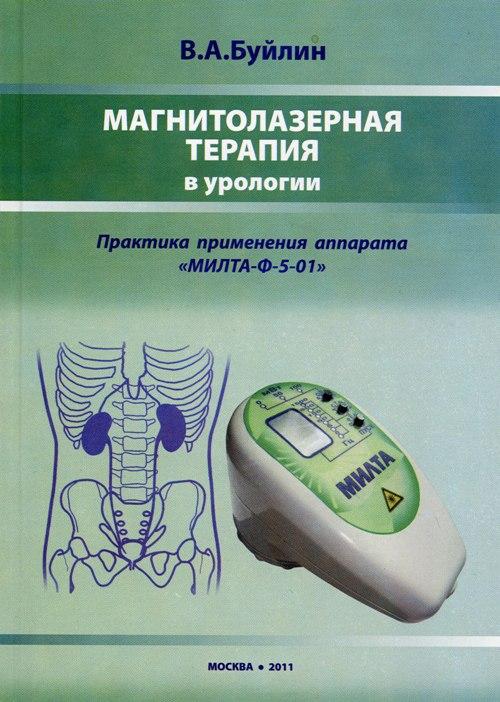 Магнитолазерная терапия в урологии. Практика применения аппарата «МИЛТА-Ф-5-01»