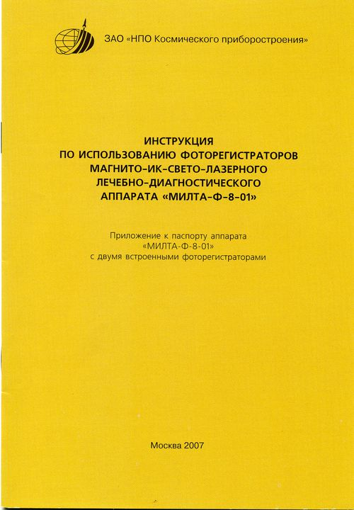 Пособие для врачей. Инструкция по использованию фоторегистраторов магнито-ИК-свето-лазерного лечебного-диагностического аппарата «МИЛТА-Ф-8-01».