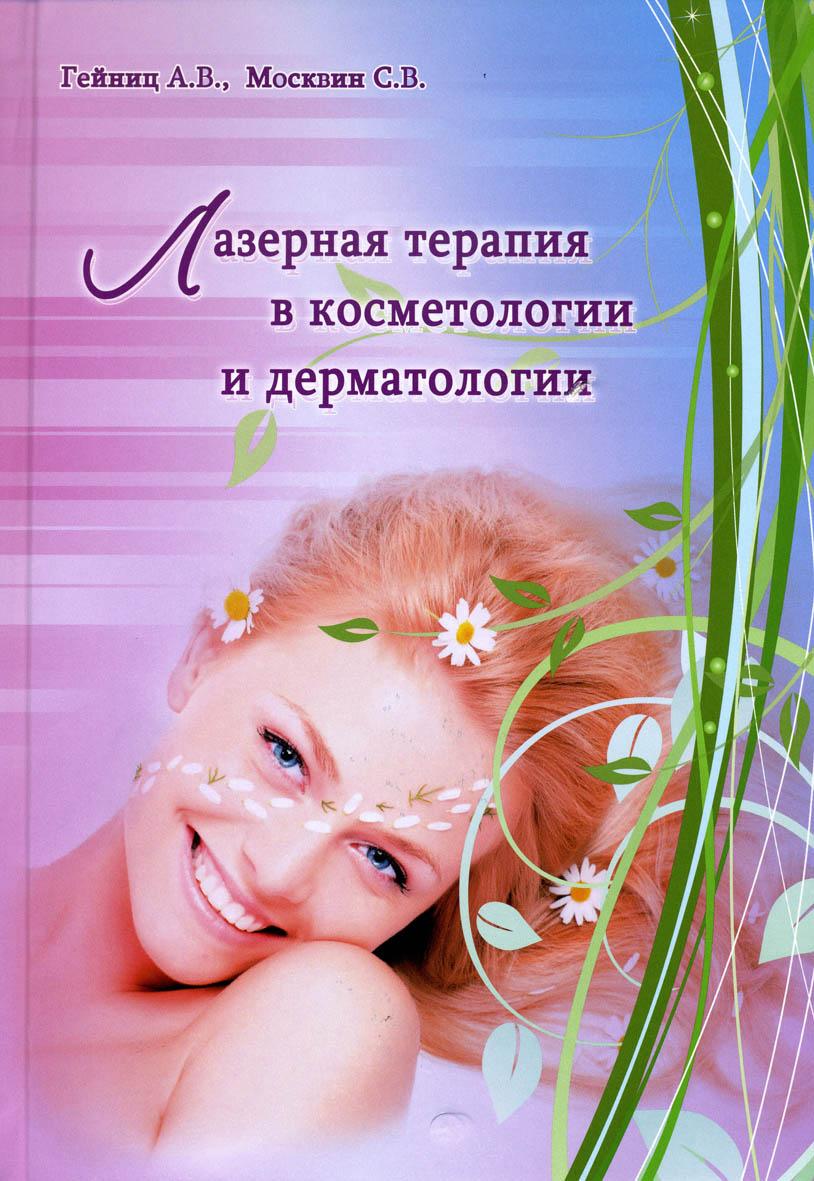 Лазерная терапия в косметологии и дерматологии.